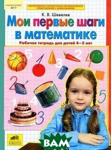 Купить Математика для дошкольников. Мои первые шаги в математике. Рабочая тетрадь (4-5 лет), Ювента, Шевелев Константин Валерьевич, 978-5-85429-370-9
