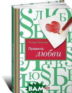 Купить Правила любви, Альпина Нон-фикшн, Ричард Темплар, 978-5-91671-381-7