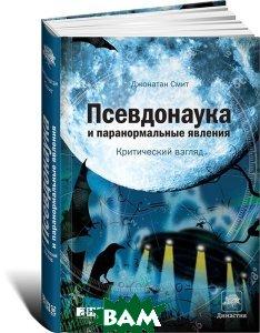 Купить Псевдонаука и паранормальные явления. Критический взгляд, Альпина нон-фикшн, Джонатан Смит, 978-1-4051-8123-5