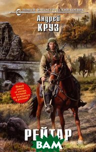 Купить Рейтар (изд. 2013 г. ), ЭКСМО, Андрей Круз, 978-5-699-62327-3
