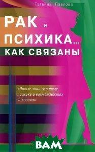 Купить Рак и психика... Как связаны, Диля, Павлова Татьяна Владимировна, 978-5-4236-0106-5