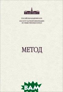 Метод: московский ежегодник трудов из обществоведческих дисциплин. Выпуск 3