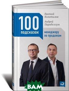 Купить 100 подсказок менеджеру по продажам, Альпина Паблишер, Евгений Колотилов, Андрей Парабеллум, 978-5-9614-4865-8