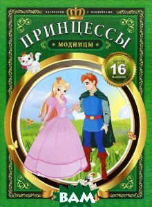 Купить Принцессы-модницы, ФЕНИКС, 978-5-222-20258-6