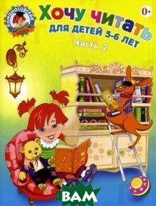 Хочу читать для детей 5-6 лет. В 2 частях. Часть 2
