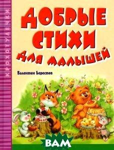 Купить Добрые стихи для малышей, Оникс-ЛИТ, Валентин Берестов, 978-5-4451-0105-5