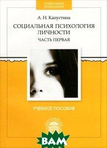 Социальная психология личности. В 2 частях. Часть 1
