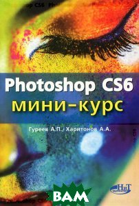 Купить Photoshop CS6. Мини-курс, Наука и техника, А. П. Гуреев, А. А. Харитонов, 978-5-94387-930-2