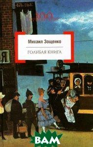 Купить Голубая книга, АЗБУКА, Михаил Зощенко, 978-5-389-05190-4