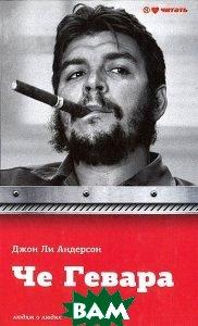 Купить Че Гевара, АМФОРА, Джон Ли Андерсон, 978-5-367-02460-9