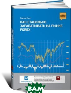 Купить Как стабильно зарабатывать на рынке FOREX <br><small> How to Make a Living Trading Foreign Exchange </small>, Альпина Паблишер, Кортни Смит / Courtney Smith, 978-5-9614-1634-3
