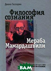 Купить Философия сознания Мераба Мамардашвили, Канон+РООИ Реабилитация, Диана Гаспарян, 978-5-88373-339-9