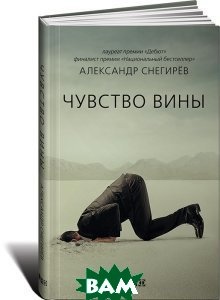 Купить Чувство вины, Альпина нон-фикшн, Александр Снегирев, 978-5-91671-234-6