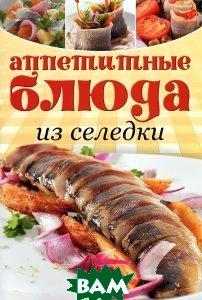 Купить Аппетитные блюда из селедки, Контэнт, 978-5-91906-317-9