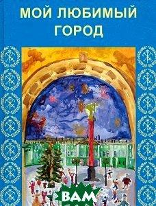 Купить Мой любимый город, Книжный дом Родина, 978-5-91971-003-5