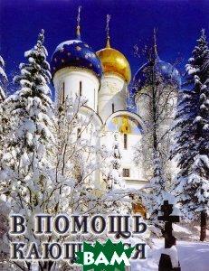 Купить В помощь кающимся, Сибирская Благозвонница, 978-5-91362-680-6