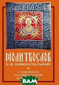 Купить Молитвослов для новоначальных с переводом на современный русский язык, Неугасимая лампада, 978-5-904268-96-1