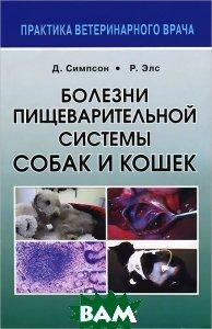 Купить Болезни пищеварительной системы собак и кошек, Аквариум-Принт, Д. Симпсон, Р. Элс, 0-632-02931-5