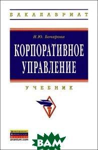 Купить Корпоративное управление: Учебник. Бочарова И.Ю., ИНФРА-М, 978-5-16-004827-7