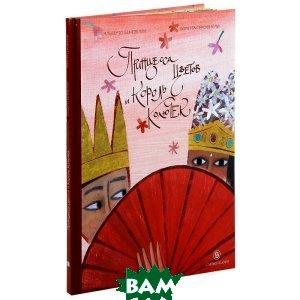 Принцесса Цветов и Король Колючек, СЛОВО/SLOVO, Альберто Беневелли, 978-5-387-00566-4  - купить со скидкой