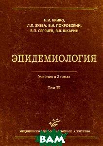 Эпидемиология. Учебник. В 2-х томах. Том 2