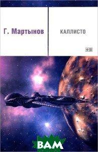 Купить Каллисто, АМФОРА, Г. Мартынов, 978-5-367-02618-4