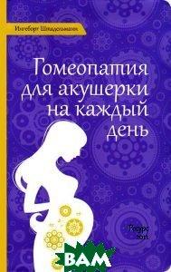 Купить Гомеопатия для акушерки на каждый день, Ресурс, Ингеборг Штадельманн, 978-5-905392-10-8
