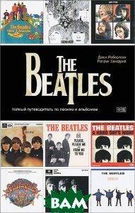 Купить The Beatles. Полный путеводитель по песням и альбомам, Петроглиф, Джон Робертсон, Патрик Хамфриз, 978-5-367-02615-3
