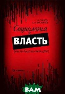 Купить Социология и власть (как это было на самом деле), ЭКОНОМИКА, Г. В. Осипов, Л. Н. Москвичев, 978-5-282-02827-0