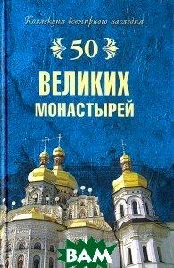 Купить 50 Великих монастырей, ВЕЧЕ, Н. А. Ионина, 978-5-9533-3293-4