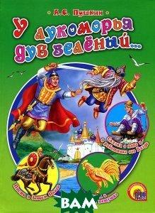 Купить У лукоморья дуб зелёный. Три любимых сказки, Проф-Пресс, Пушкин Александр Сергеевич, 978-5-378-20305-5