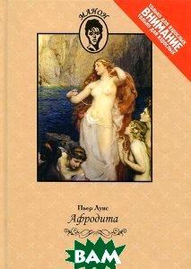Купить Афродита, Книжный Клуб Книговек, Пьер Луис, 978-5-4224-0601-2