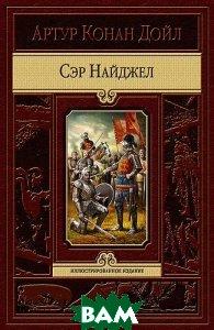 Купить Сэр Найджел, Альфа-книга, Артур Конан Дойл, 978-5-9922-1319-5
