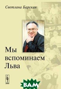 Купить Мы вспоминаем Льва, Либроком, Светлана Барская, 978-5-397-03726-6