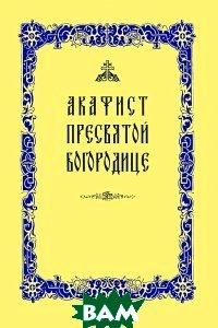 Купить Акафист Пресвятой Богородице, Издательство Сретенского монастыря, 978-5-7533-0680-7