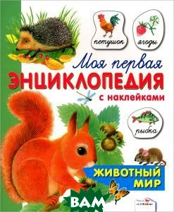 Купить Моя первая энциклопедия с наклейками. Животный мир. Александрова О., Стрекоза-Пресс, 978-5-479-01260-0