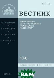Вестник Православного Свято-Тихоновского гуманитарного университета, 6(44), ноябрь-декабрь, 2012