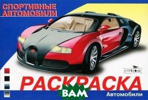 Купить Спортивные автомобили. Раскраска, Стрекоза-Пресс, 978-5-479-01229-7