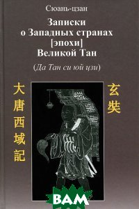 Записки о западных странах эпохи Великой Тан (Да Тан си юй цзи)