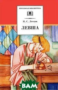 Купить ДЛ.ШБ.Левша, Детская литература. Москва, Лесков Николай Семенович, 978-5-08-005007-7