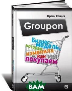 Купить Groupon. Бизнес-модель, которая изменила то, как мы покупаем, Альпина Паблишер, Фрэнк Сеннет, 978-5-9614-4349-3