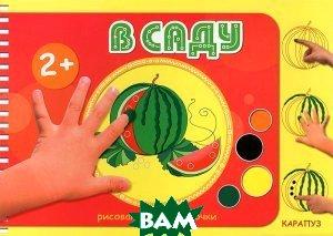 Купить В саду. Рисование без кисточки. Для детей от 2-х лет, Карапуз, М. А. Колпакова, 978-5-9715-0632-4