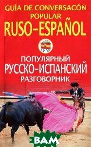 Купить Чернореченский А..Популярный русско-испанский разговорник, ЦЕНТРПОЛИГРАФ, 978-5-227-040312