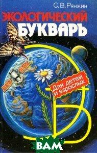 Купить Экологический букварь для детей и взрослых, Печатный Двор, С. В. Ряжин, 5-7062-0057-2