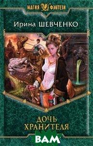 Купить Дочь Хранителя, Альфа-книга, Ирина Шевченко, 978-5-9922-1402-4