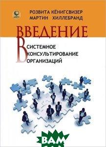 Введение в системное консультирование организаций