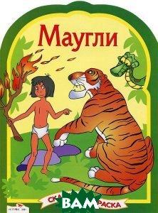 Маугли. Сказка-раскраска