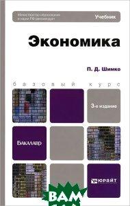 Купить Экономика, Неизвестный, Шимко П.Д., 978-5-9916-2827-3