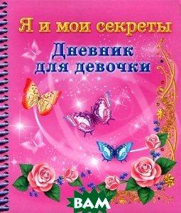 Купить Дневник для девочки. Я и мои секреты, АСТРЕЛЬ, Дмитриева В.Г., 978-5-271-41967-6