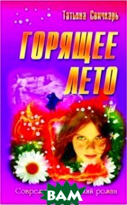 Купить Горящее лето, Букмастер, Татьяна Свичкарь, 978-985-549-441-7